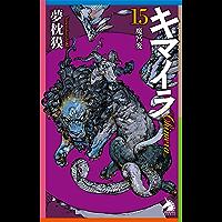 キマイラ(15) 魔宮変 (ソノラマノベルス)