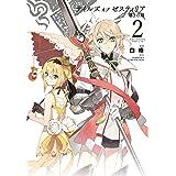 テイルズオブゼスティリア導きの刻 2 (IDコミックス ZERO-SUMコミックス)