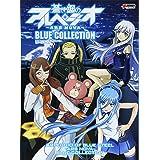 蒼き鋼のアルペジオ -アルス・ノヴァ- ブルー・コレクション (DENGEKI HOBBY BOOKS)