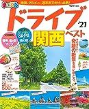 まっぷる ドライブ 関西 ベスト'21 (まっぷるマガジン)
