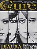 Cure(キュア) 2019年 10 月号 [雑誌]