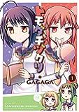 トモダチヅクリ (1) (まんがタイムKRコミックス)