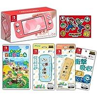 【Amazon.co.jp限定】あつまれ どうぶつの森+Nintendo Switch Lite コーラル+アクセサリー…