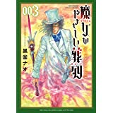 魔女のやさしい葬列(3)【電子限定特典ペーパー付き】 (RYU COMICS)