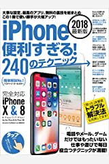 iPhone便利すぎる!240のテクニック Kindle版
