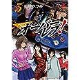 クロスオーバーレブ! 5 (5) (ヤングチャンピオンコミックス)