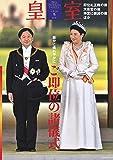 皇室 THE IMPERIAL FAMILY 第85号 令和2年 冬号 (お台場ムック)