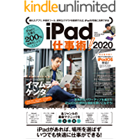iPad仕事術!2020