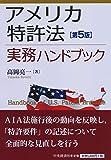 アメリカ特許法実務ハンドブック(第5版)