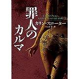 罪人のカルマ 〈ウィル・トレント〉シリーズ (ハーパーBOOKS)