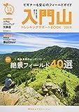 入門山トレッキングサポートBOOK2019 (NEKO MOOK)