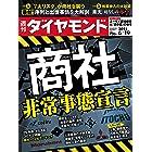 週刊ダイヤモンド21年6/19号 [雑誌]