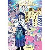 鴎外パイセン非リア文豪記 (集英社文庫)