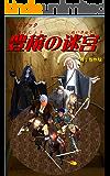 豊穣の迷宮 (ちゃなのゲームブック)