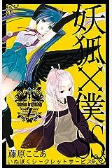 妖狐×僕SS 7巻 (デジタル版ガンガンコミックスJOKER) Kindle版