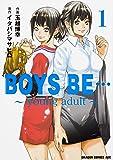 BOYS BE… ~young adult~ 1 (ドラゴンコミックスエイジ)