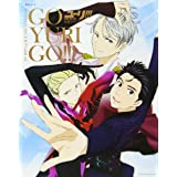 「ユーリ! ! ! on ICE」公式ファンブック GO YURI GO! ! ! (生活シリーズ)
