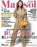 Marisol(マリソル) 2020年 04 月号 [雑誌]