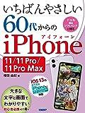 いちばんやさしい 60代からのiPhone 11/11 Pro/11 Pro Max