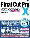 Final Cut Pro X スーパーリファレンス for Mac OS X 改訂第二版