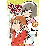 らいか・デイズ 27巻 (まんがタイムコミックス)