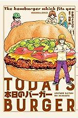 本日のバーガー 11巻 (芳文社コミックス) Kindle版