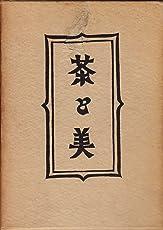 柳宗悦選集〈第6巻〉茶と美 (1955年)