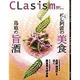 CLasism 2020年冬号 Vol.20