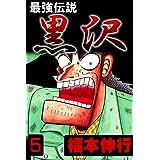 最強伝説 黒沢 5