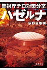 ハゼルナ 警視庁テロ対策分室 (徳間文庫) Kindle版