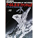 F-4A,B,NファントムⅡ (世界の傑作機)