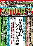週刊現代 2020年 6/13・6/20合併号 [雑誌]