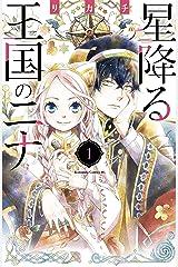 星降る王国のニナ(1) (BE・LOVEコミックス) Kindle版