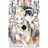 星降る王国のニナ(1) (BE・LOVEコミックス)
