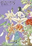 ディザインズ(5) (アフタヌーンコミックス)