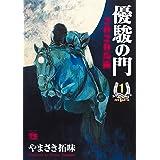 優駿の門2020馬術 1 (1) (ヤングチャンピオンコミックス)