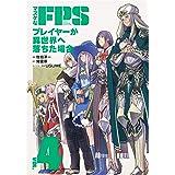 マヌケなFPSプレイヤーが異世界へ落ちた場合 (4) (角川コミックス・エース)