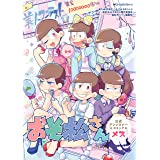 おそ松さん公式アンソロジーコミック 【メス】 (MFC ジーンピクシブシリーズ)