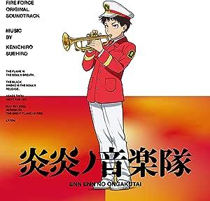 炎炎ノ音楽隊〜TVアニメ『炎炎ノ消防隊』オリジナルサウンドトラック〜