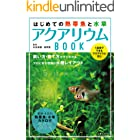はじめての熱帯魚と水草 アクアリウムBOOK