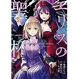 エリスの聖杯 4巻 (デジタル版ガンガンコミックスUP!)