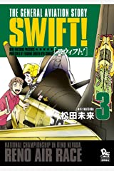 SWIFT!(3) (RYU COMICS) Kindle版