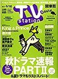 TVステーション東版 2020年 9/5 号 [雑誌]
