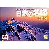 写真工房 「日本の名峰」 2021年 カレンダー 壁掛け 風景