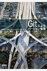 Gitによるバージョン管理 Kindle版