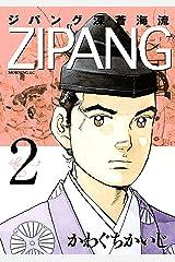 ジパング 深蒼海流(2) (モーニングコミックス) Kindle版
