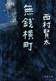 無銭横町 (文春文庫)