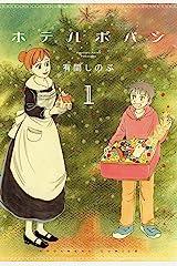 ホテルポパン(1) (コミッククリエイトコミック) Kindle版