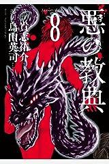 悪の教典(8) (アフタヌーンコミックス) Kindle版