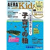 AERA with Kids (アエラ ウィズ キッズ) 2020年 秋号 [雑誌]